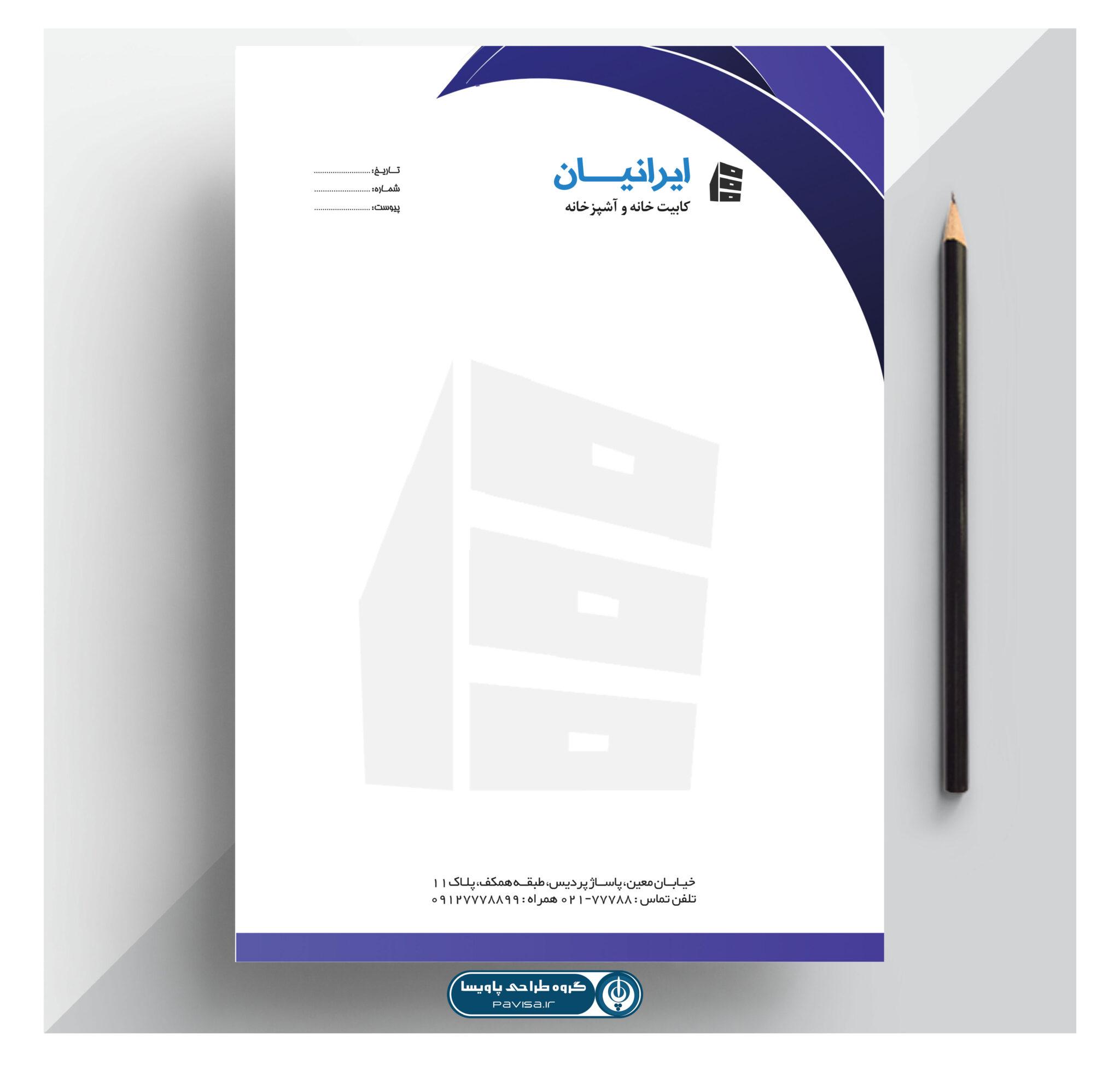 طرح سربرگ نمایشگاه کابینت MDF