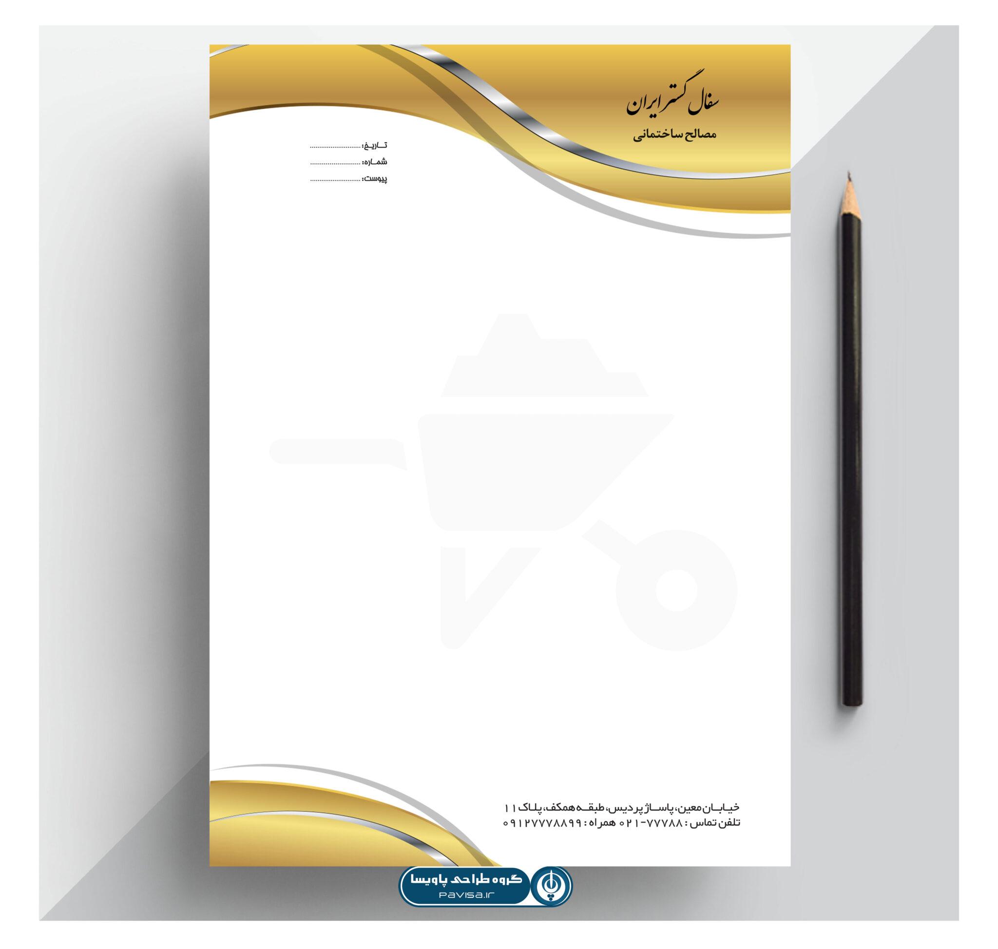 طرح سربرگ مصالح و خدمات ساختمان
