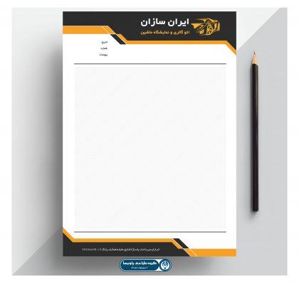 طرح لایه باز سربرگ نمایشگاه و فروشگاه اتومبیل