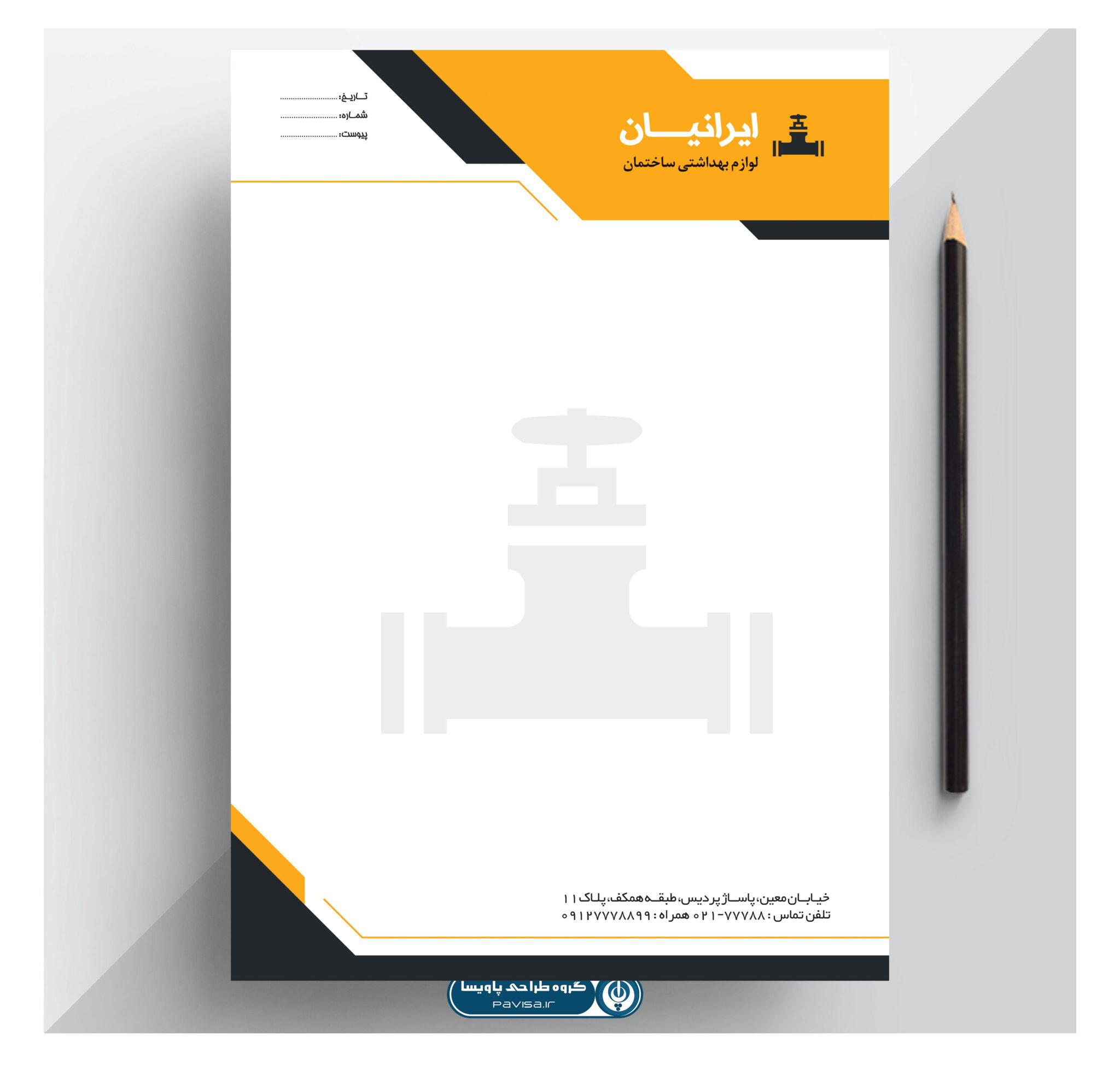 طرح سربرگ لایه باز شیرآلات ساختمان