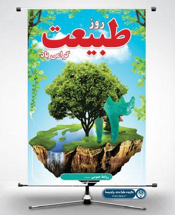 پوستر لایه باز روز طبیعت و ۱۳ بدر