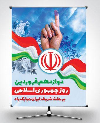 بنر لایه باز روز جمهوری اسلامی