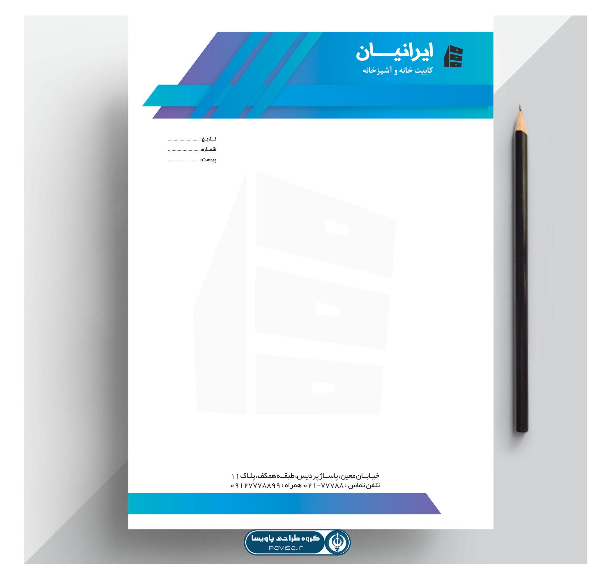 طرح سربرگ PSD لوگو نمایشگاه کابینت