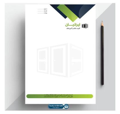 طرح سربرگ PSD نمایشگاه کابینت