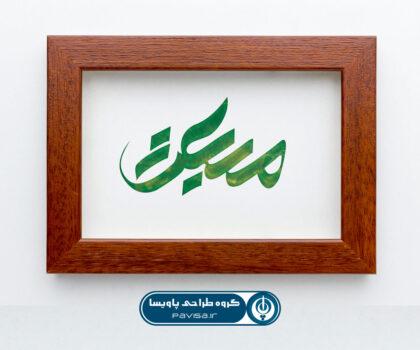 تایپوگرافی مبعث حضرت محمد (ص)