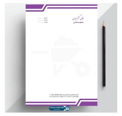 طرح سربرگ فروش مصالح ساختمانی