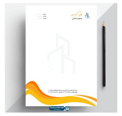 طرح لایه باز سربرگ مصالح و خدمات ساختمان