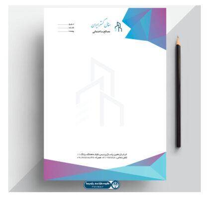 طرح لایه باز سربرگ فروش مصالح ساختمان