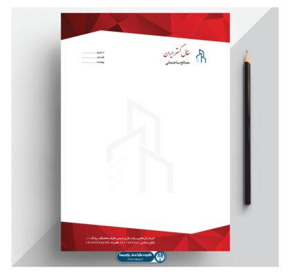 طرح آماده سربرگ مصالح و خدمات ساختمان