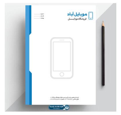 طرح لایه باز آماده دانلود سربرگ موبایل فروشی