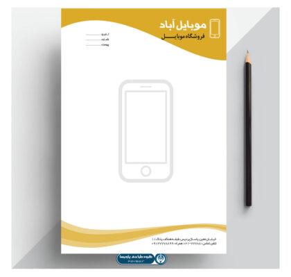 طرح سربرگ موبایل فروشی لایه باز