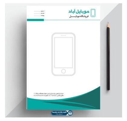 طرح آماده دانلود سربرگ موبایل فروشی