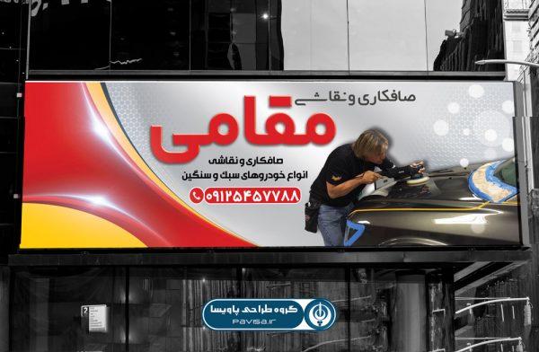 تابلو مغازه صافکاری ماشین