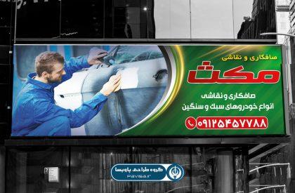 تابلو مغازه صافکاری اتومبیل