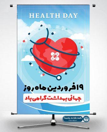 طرح لایه باز بنر روز جهانی بهداشت