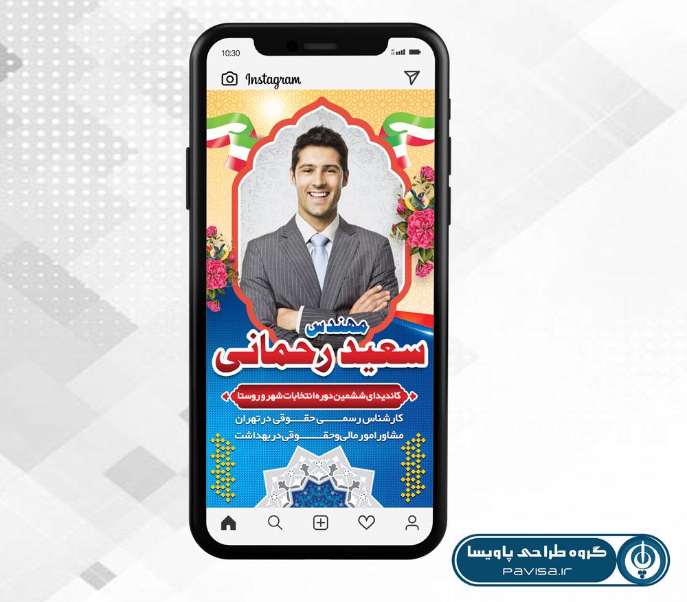 استوری اینستاگرام لایه باز تبلیغاتی انتخابات شورای اسلامی