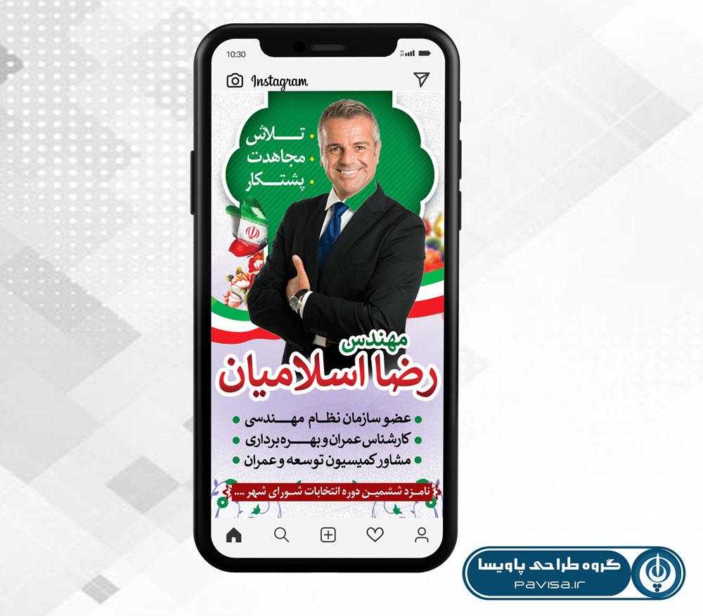 استوری اینستاگرام تبلیغات انتخابات شورای اسلامی
