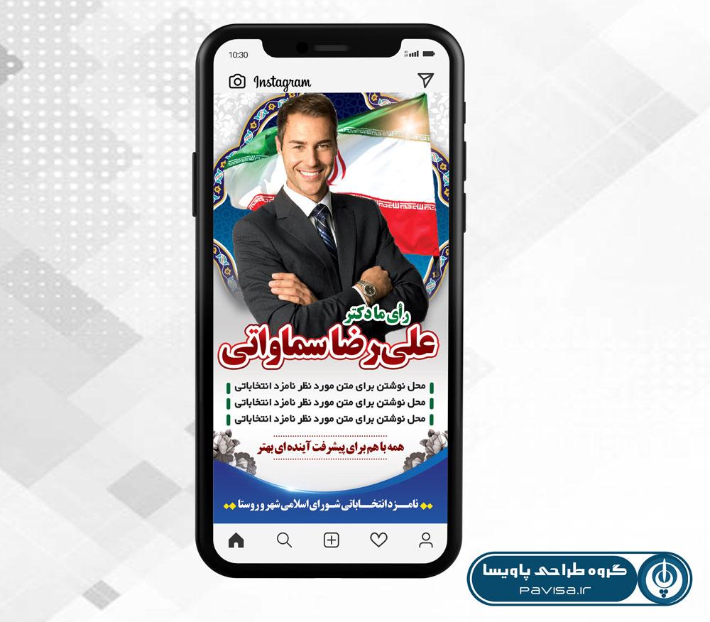استوری اینستاگرام انتخابات شورای اسلامی