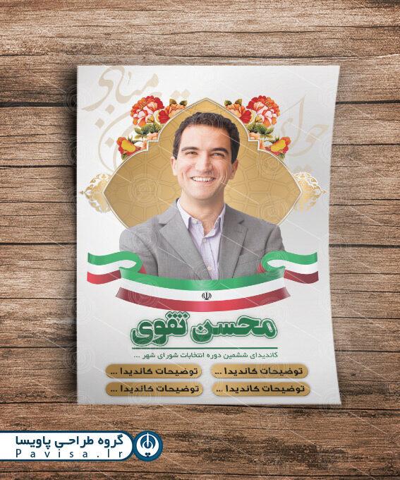 تراکت تبلیغاتی انتخابات شورای شهر