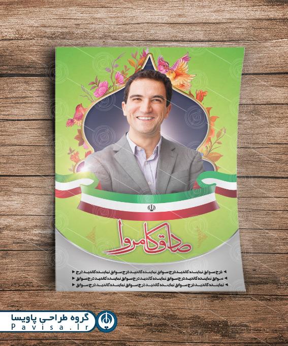 طرح تراکت تبلیغاتی انتخابات شورای اسلامی