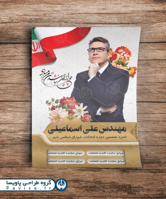 طرح تراکت تبلیغاتی انتخابات شورای شهر