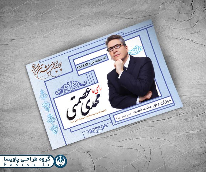 طرح تراکت انتخابات شورای شهر