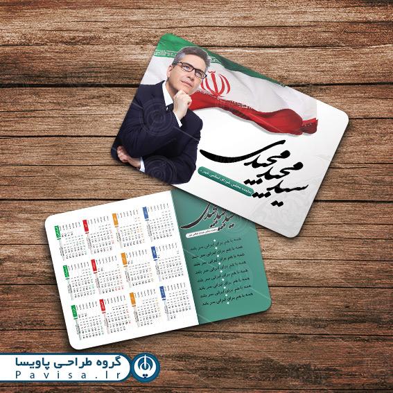 طرح کارت ویزیت آماده دانلود انتخابات شورای شهرها