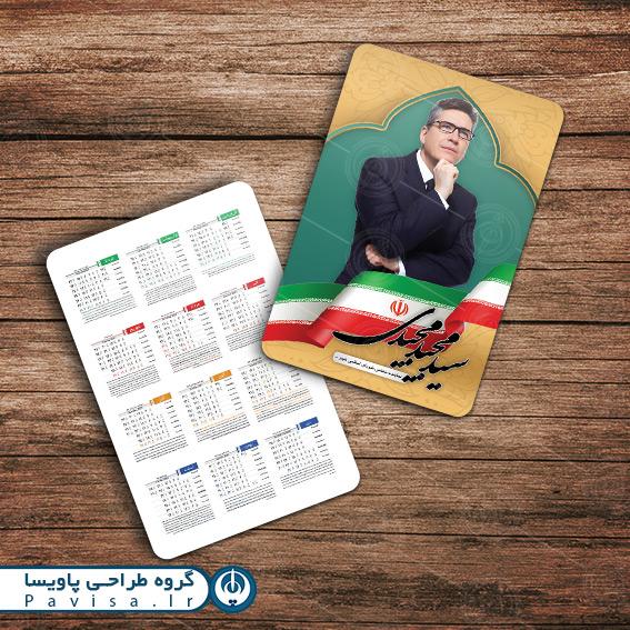 طرح کارت ویزیت لایه باز آماده دانلود انتخابات شورای اسلامی