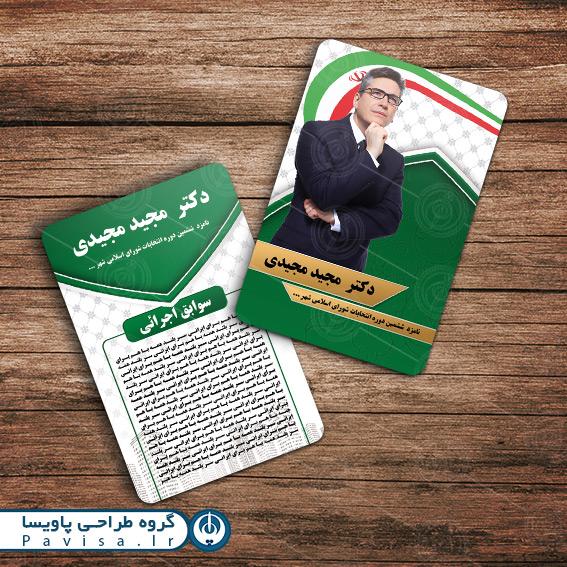 طرح کارت ویزیت تبلیغاتی انتخابات شورای اسلامی