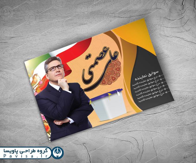 طرح تراکت انتخابات شورای اسلامی شهر