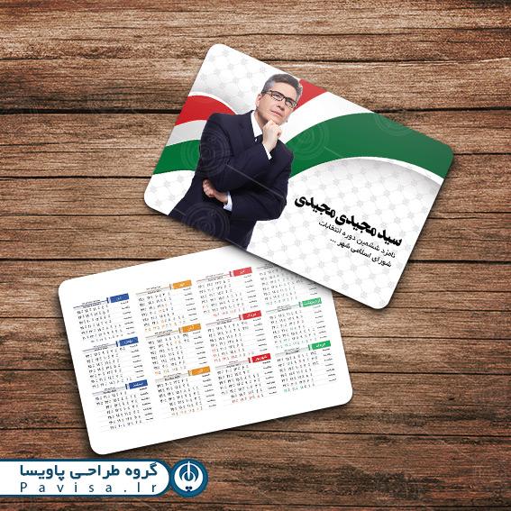 طرح کارت ویزیت تبلیغاتی انتخابات شورای شهرها