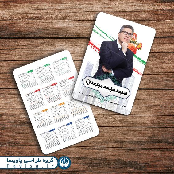 طرح کارت ویزیت تبلیغاتی انتخابات شورای شهر