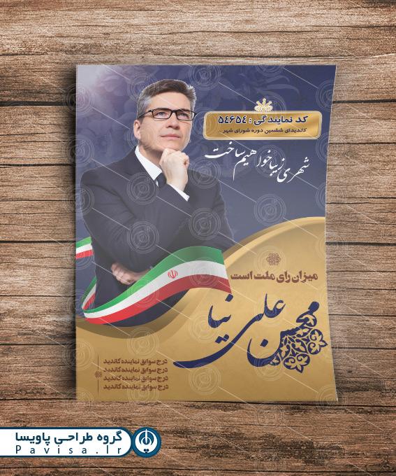 طرح تراکت انتخابات شورای اسلامی