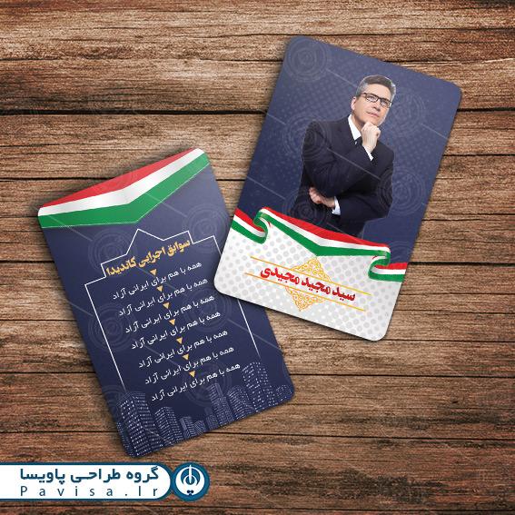 کارت ویزیت تبلیغاتی انتخابات شورا
