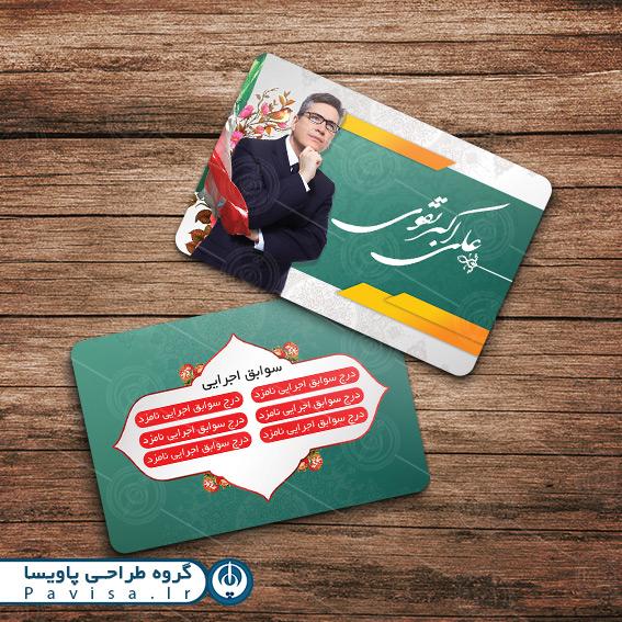 کارت ویزیت تبلیغاتی انتخابات شورای شهر