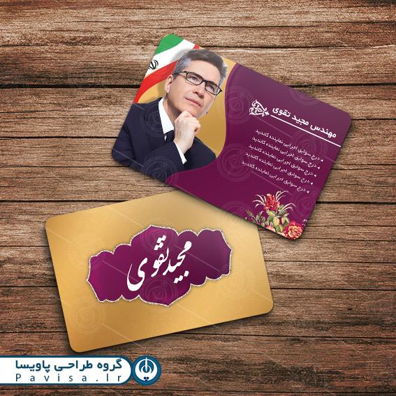 کارت ویزیت تبلیغاتی انتخابات شورای شهرها