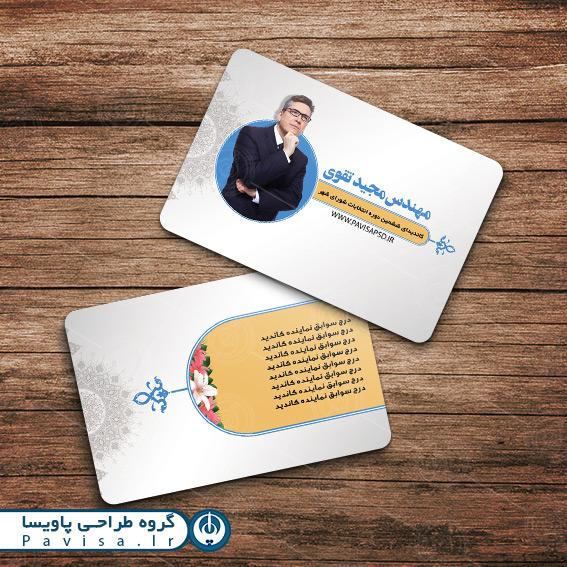 کارت ویزیت لایه باز تبلیغاتی انتخابات شورای شهرها