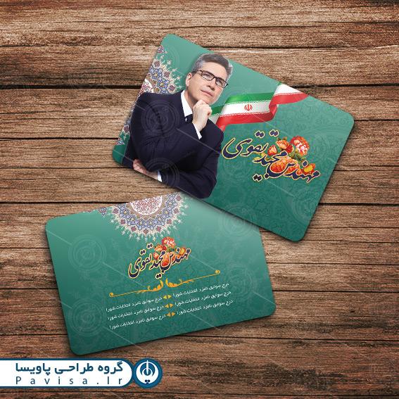 کارت ویزیت لایه باز تبلیغاتی انتخابات شورای شهر
