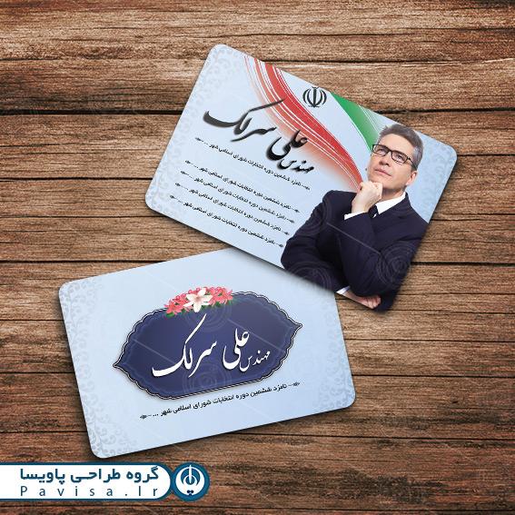 کارت ویزیت لایه باز تبلیغاتی انتخابات شورای اسلامی شهر