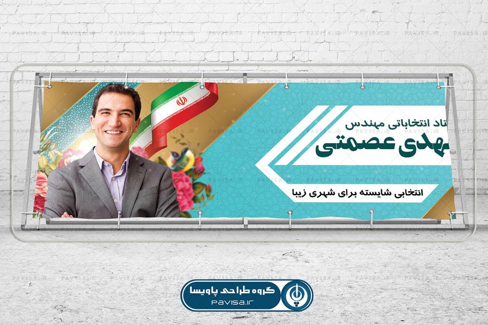 بنر آماده دانلود انتخابات شورای اسلامی