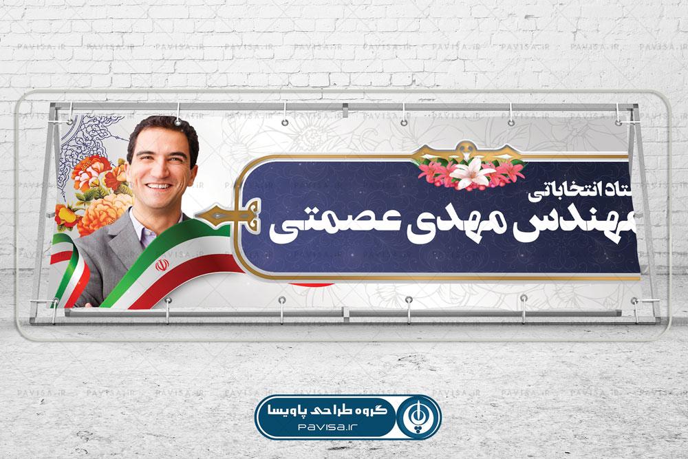 بنر تبلیغاتی انتخابات شورای شهر