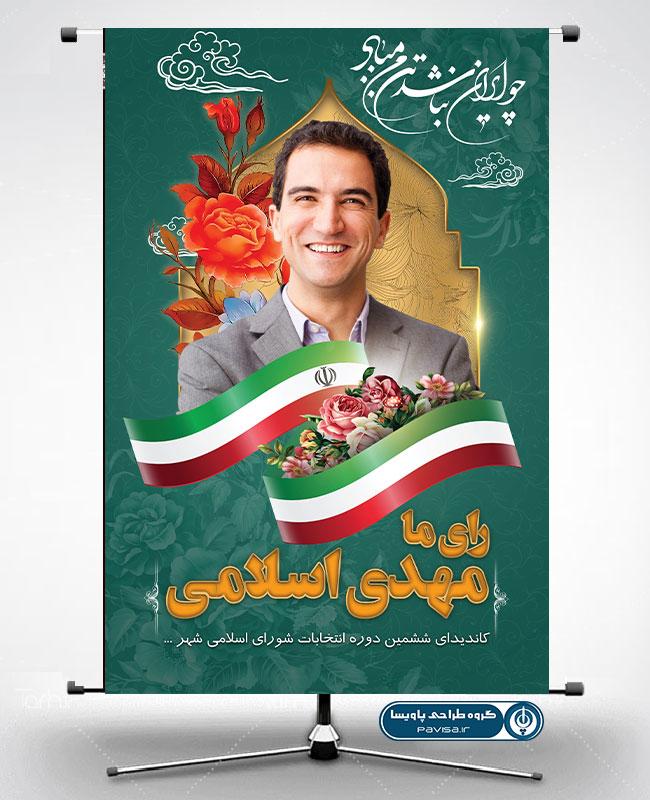 بنر تبلیغاتی انتخابات شورای اسلامی شهرها