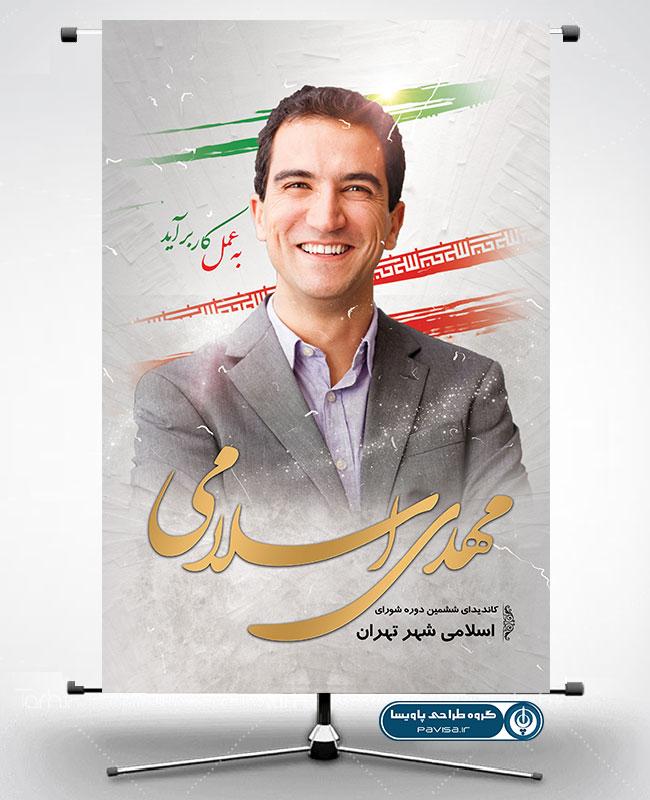 پوستر تبلیغاتی انتخابات شورا