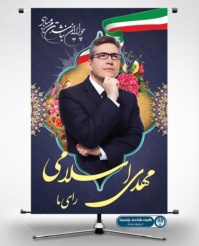 پوستر تبلیغاتی انتخابات شورای شهر