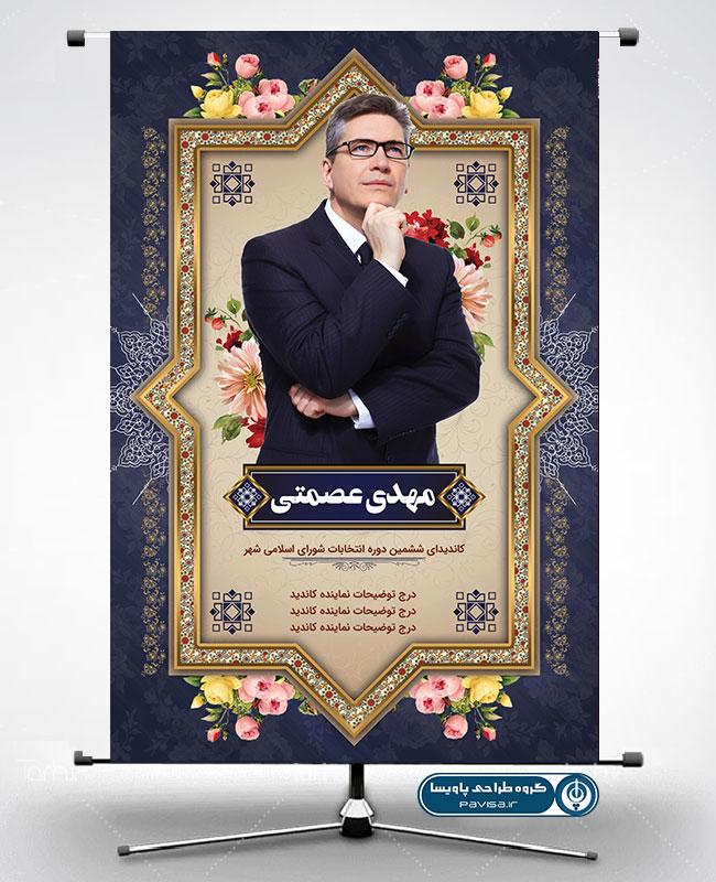 طرح لایه باز پوستر تبلیغاتی انتخابات شورای شهر