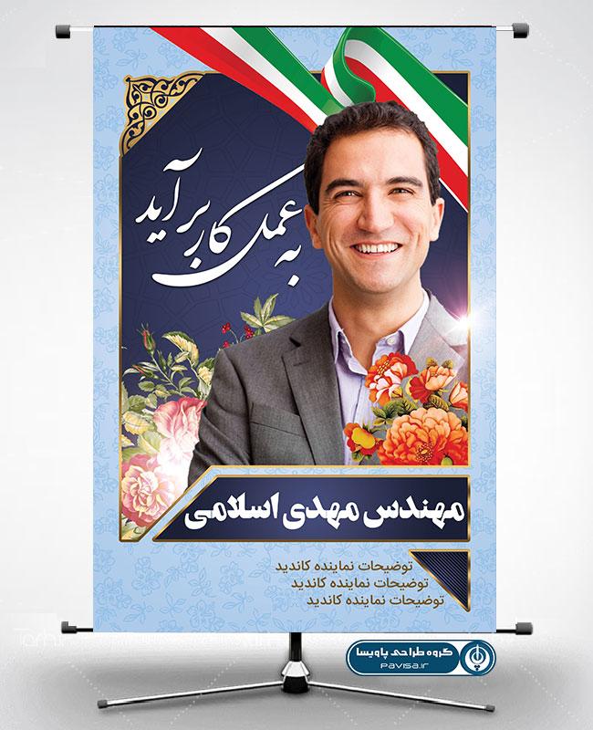 طرح لایه باز پوستر تبلیغاتی انتخابات شورا