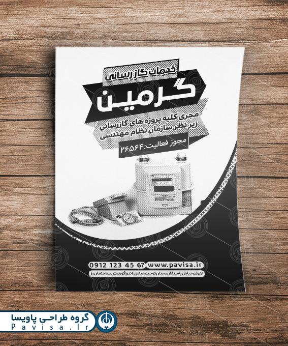 تراکت ریسو تبلیغات گازرسانی