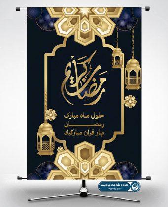 طرح پوستر ماه مبارک رمضان