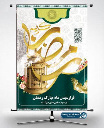 طرح پوستر لایه باز ماه مبارک رمضان