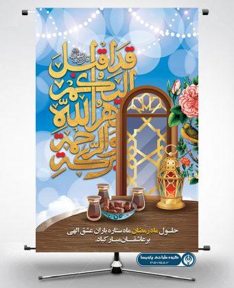 طرح لایه باز پوستر ماه مبارک رمضان